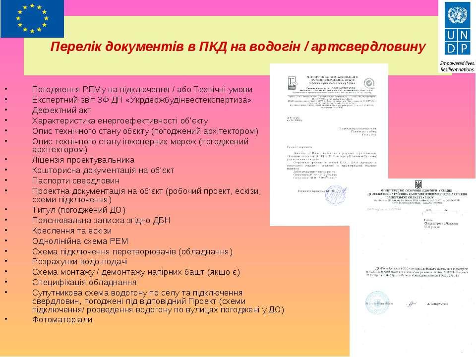 Перелік документів в ПКД на водогін / артсвердловину Погодження РЕМу на підкл...