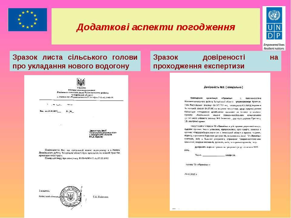 Додаткові аспекти погодження Зразок листа сільського голови про укладання нов...