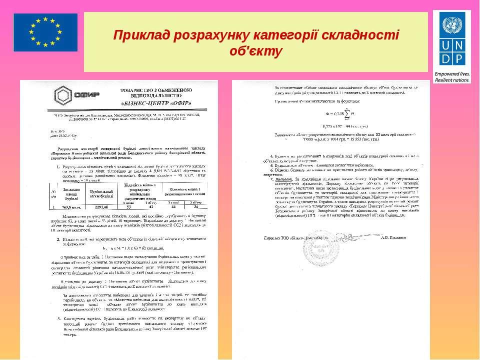 Приклад розрахунку категорії складності об'єкту