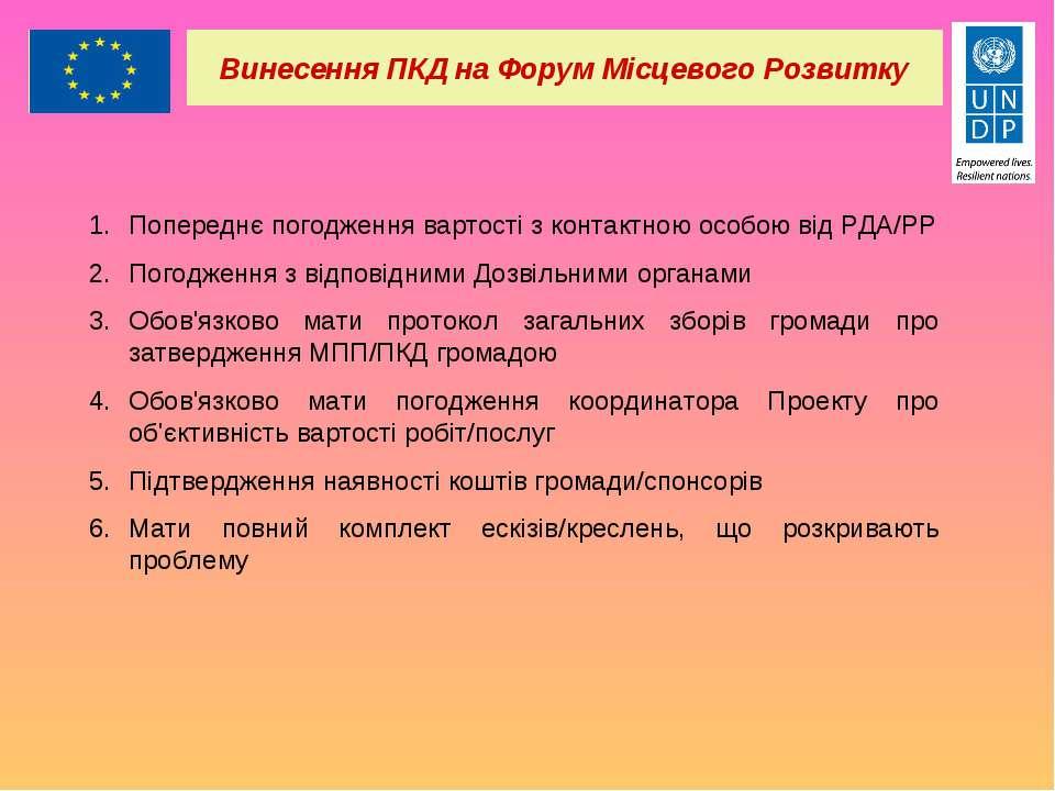 Винесення ПКД на Форум Місцевого Розвитку Попереднє погодження вартості з кон...