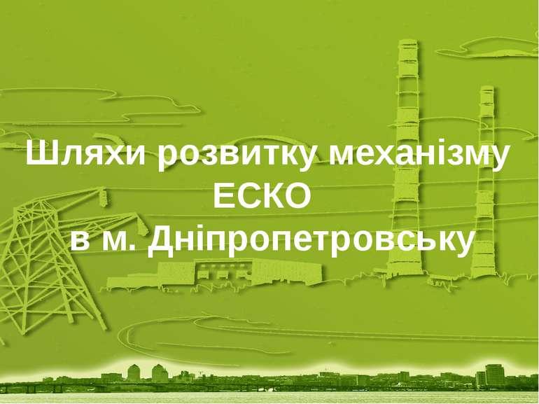 Шляхи розвитку механізму ЕСКО в м. Дніпропетровську