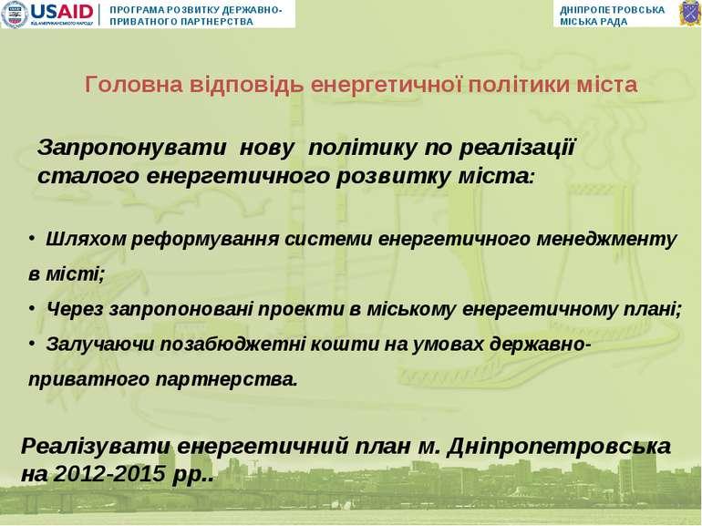 Шляхом реформування системи енергетичного менеджменту в місті; Через запропон...