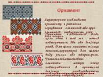 Характерною особливістю орнаменту є ритмічне чергування елементів або груп ел...
