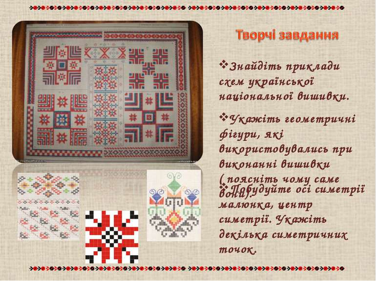 Знайдіть приклади схем української національної вишивки. Побудуйте осі симетр...