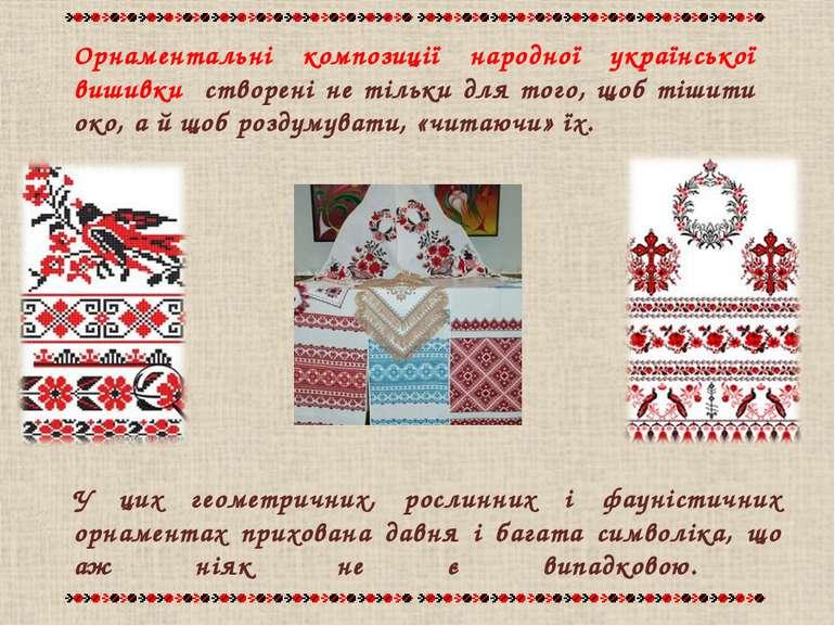 Орнаментальні композиції народної української вишивки створені не тільки для ...