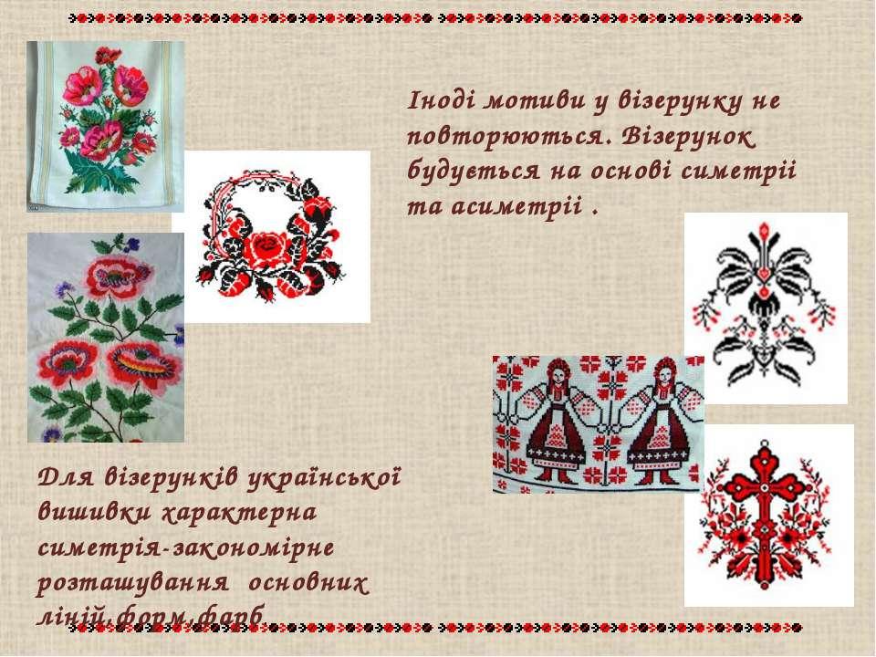 Для візерунків української вишивки характерна симетрія-закономірне розташуван...