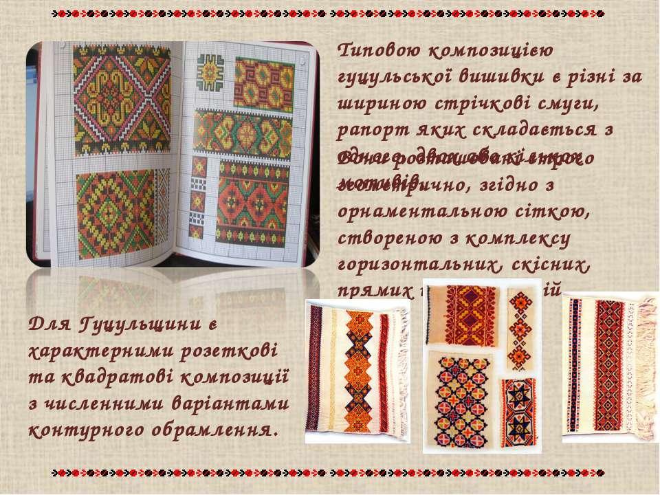 Для Гуцульщини є характерними розеткові та квадратові композиції з численними...