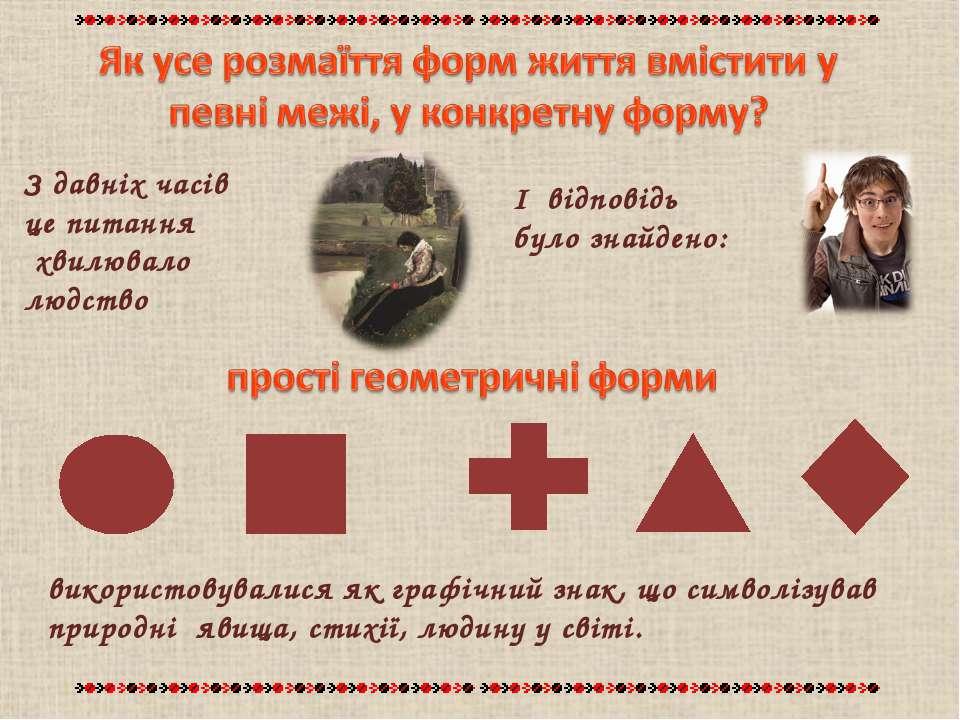 З давніх часів це питання хвилювало людство І відповідь було знайдено: викори...