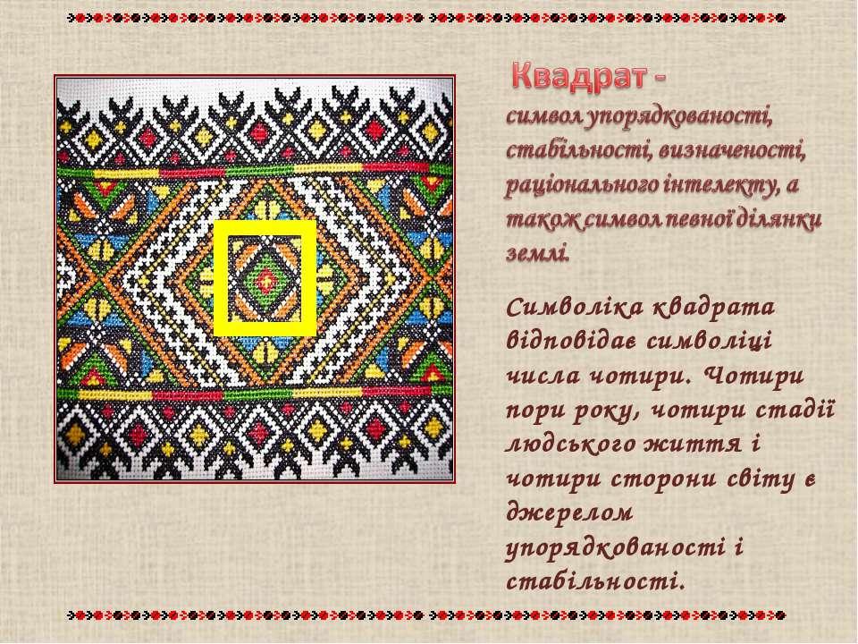 Символіка квадрата відповідає символіці числа чотири. Чотири пори року, чотир...