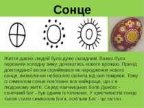 Сонце Життя давніх людей було дуже складним. Важко було пережити холодну зиму...