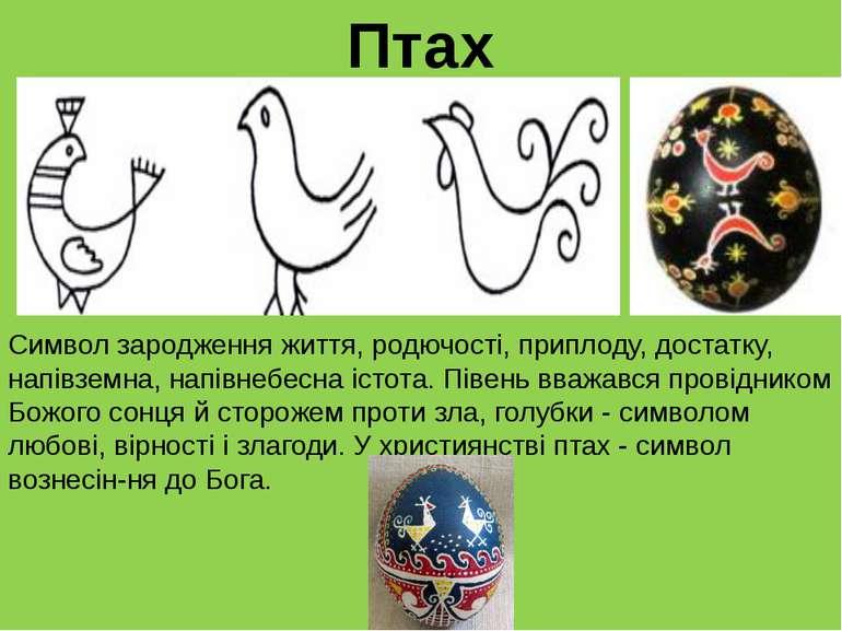 Символ зародження життя, родючості, приплоду, достатку, напівземна, напівнебе...