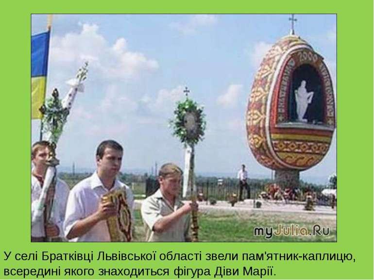 У селі Братківці Львівської області звели пам'ятник-каплицю, всередині якого ...