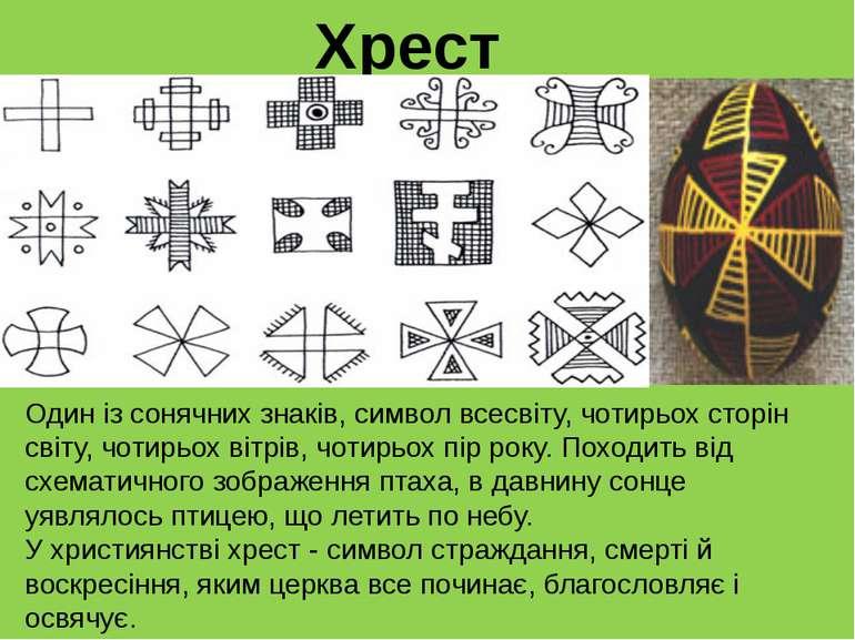 Хрест Один із сонячних знаків, символ всесвіту, чотирьох сторін світу, чотирь...
