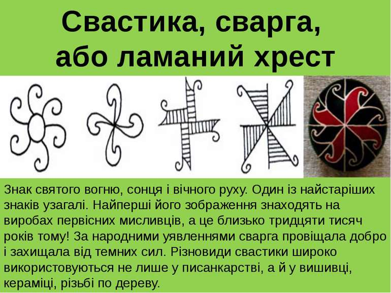 Свастика, сварга, або ламаний хрест Знак святого вогню, сонця і вічного руху....