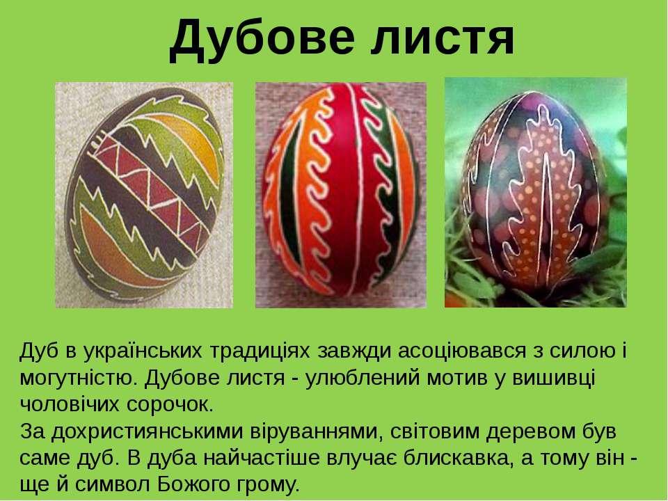 Дуб в українських традиціях завжди асоціювався з силою і могутністю. Дубове л...