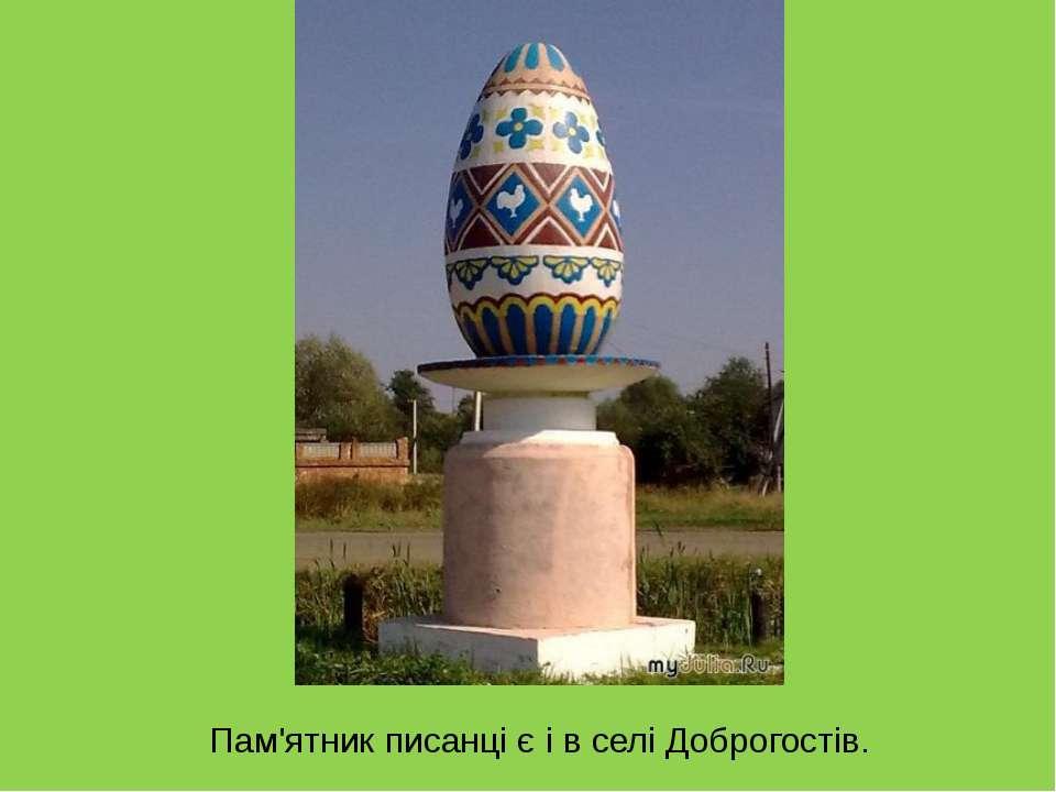 Пам'ятник писанці є і в селі Доброгостів.