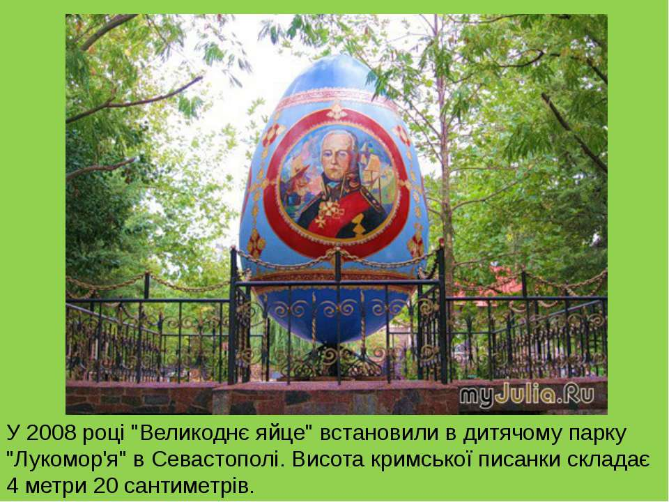 """У 2008 році """"Великоднє яйце"""" встановили в дитячому парку """"Лукомор'я"""" в Севаст..."""