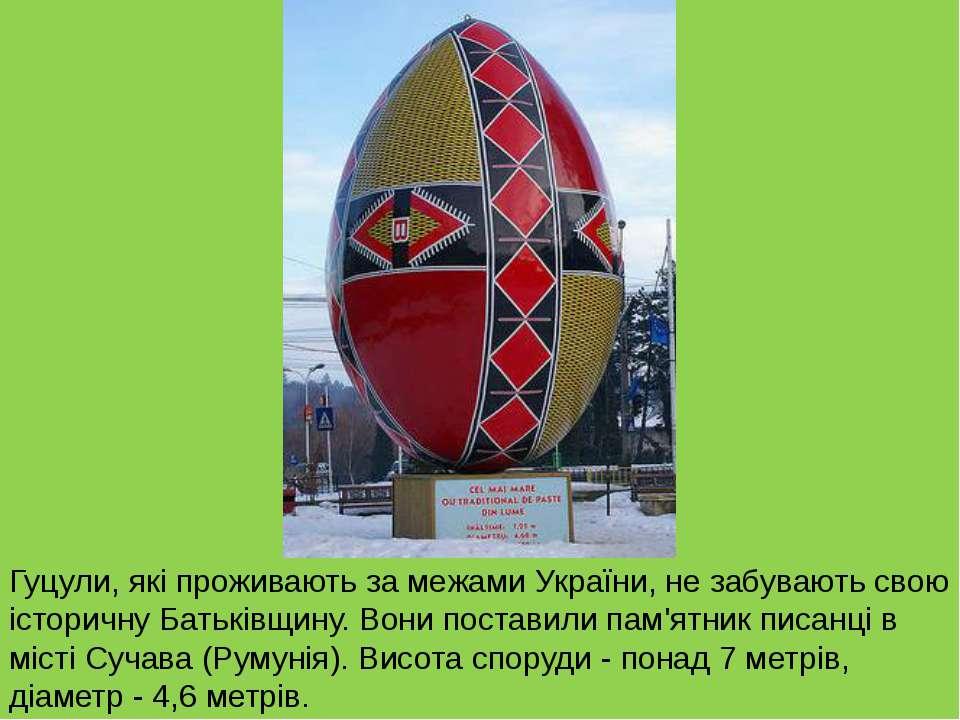 Гуцули, які проживають за межами України, не забувають свою історичну Батьків...