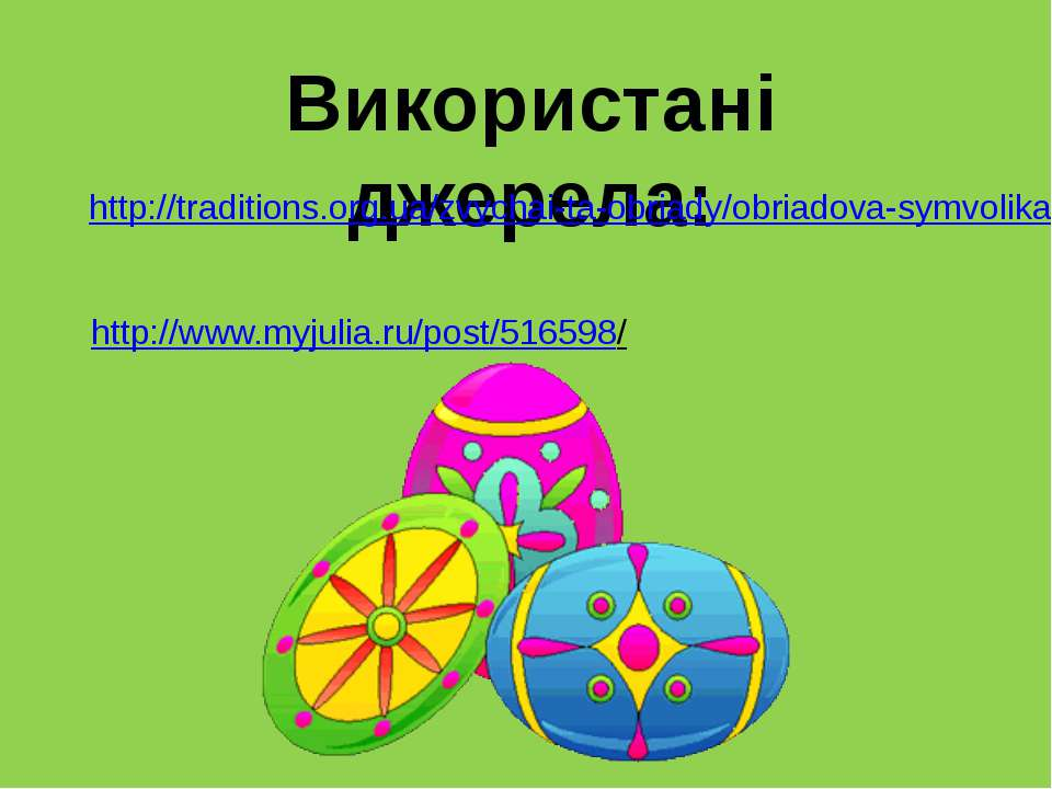 Використані джерела: http://traditions.org.ua/zvychai-ta-obriady/obriadova-sy...