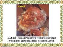 БАБАЙ - таємнича істота у слов'ян в образі страшного дідугана, яким лякають д...