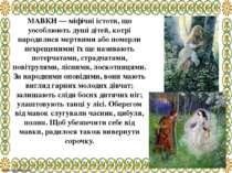 МАВКИ — міфічні істоти, що уособлюють душі дітей, котрі народилися мертвими а...