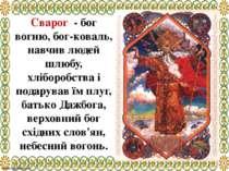 Сварог - бог вогню, бог-коваль, навчив людей шлюбу, хліборобства і подарував ...