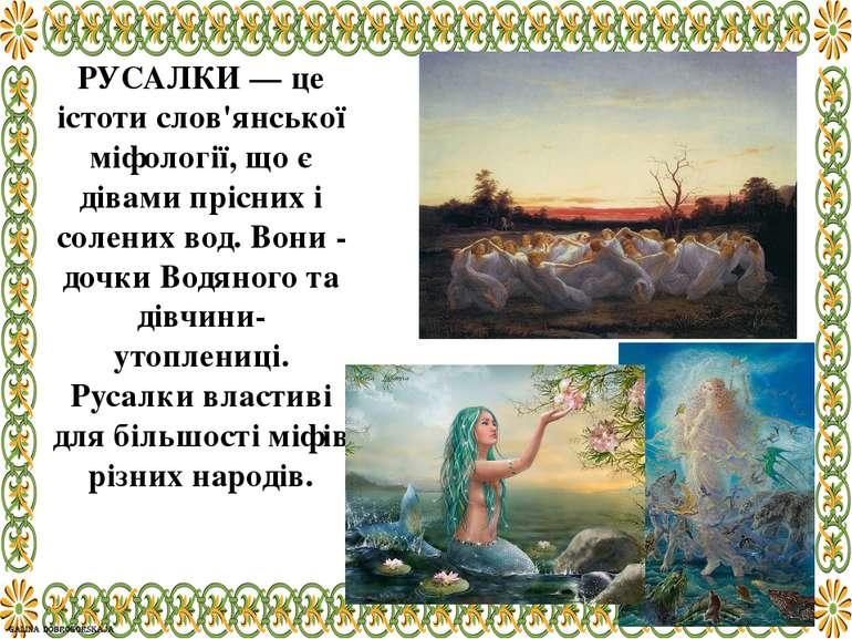 РУСАЛКИ — це істоти слов'янської міфології, що є дівами прісних і солених вод...