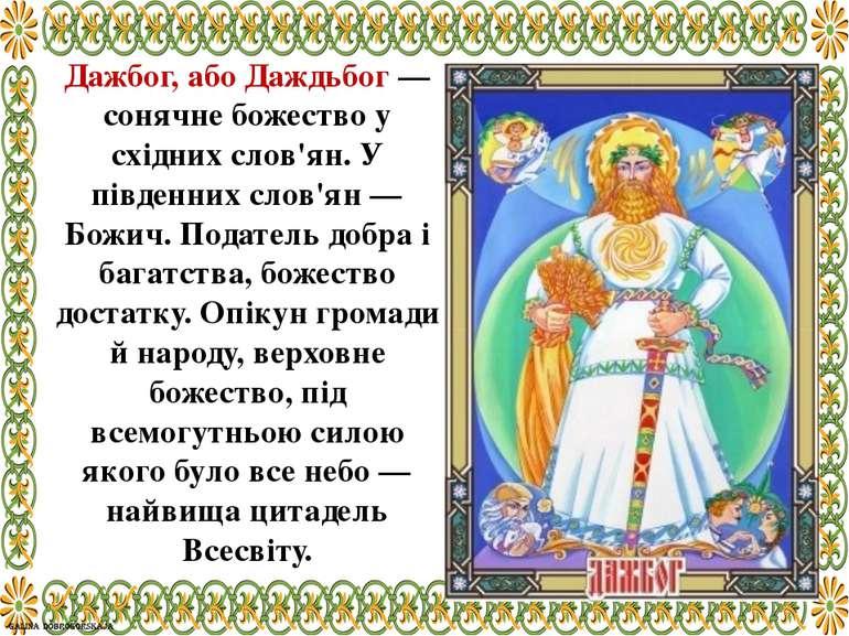 Дажбог, або Даждьбог — сонячне божество у східних слов'ян. У південних слов'я...