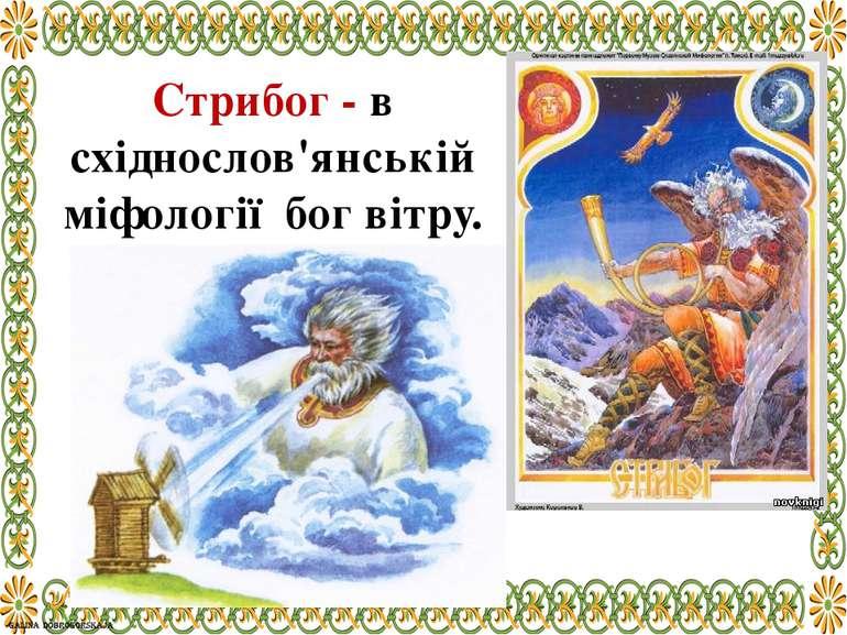 Стрибог - в східнослов'янській міфології бог вітру.