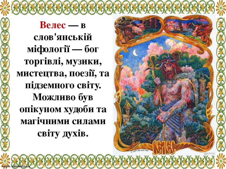 Велес — в слов'янській міфології — бог торгівлі, музики, мистецтва, поезії, т...