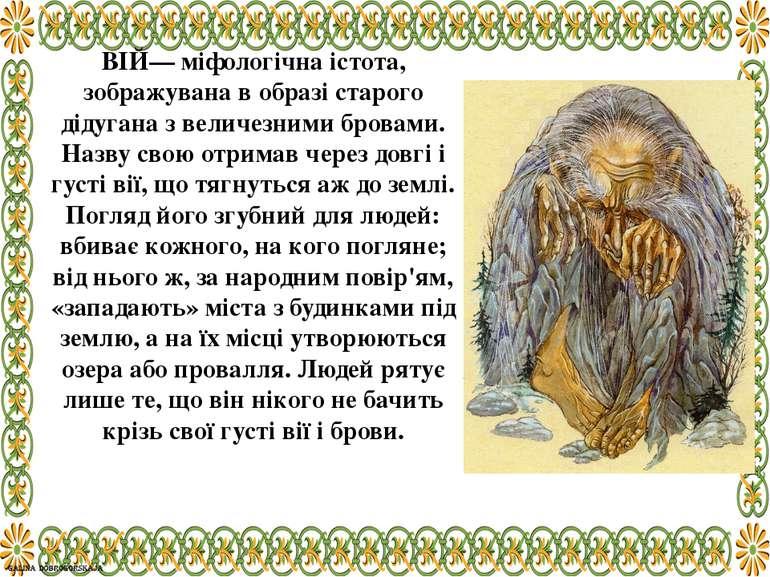 ВІЙ— міфологічна істота, зображувана в образі старого дідугана з величезними ...