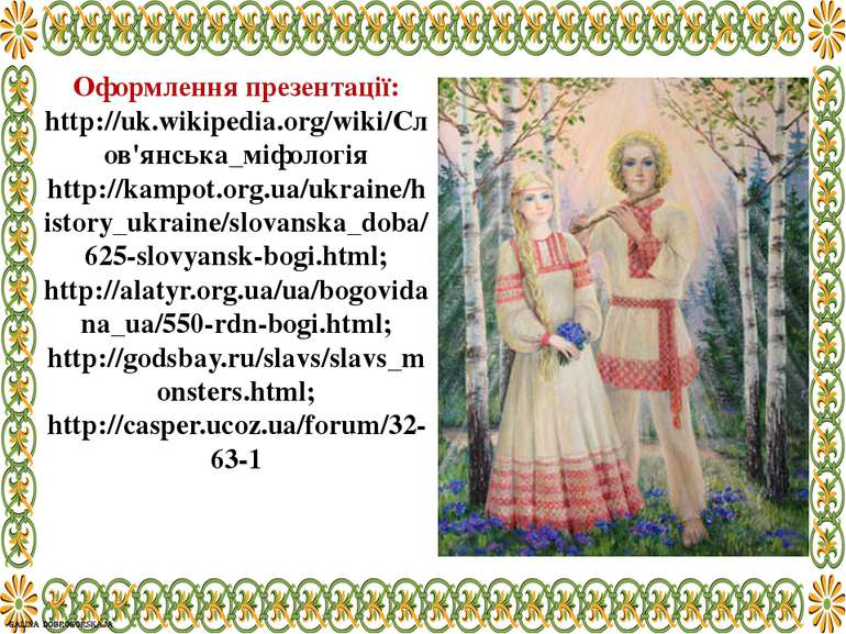 Оформлення презентації: http://uk.wikipedia.org/wiki/Слов'янська_міфологія ht...