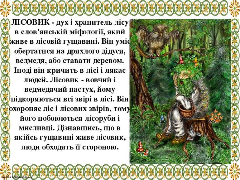 ЛІСОВИК - дух і хранитель лісу в слов'янській міфології, який живе в лісовій ...