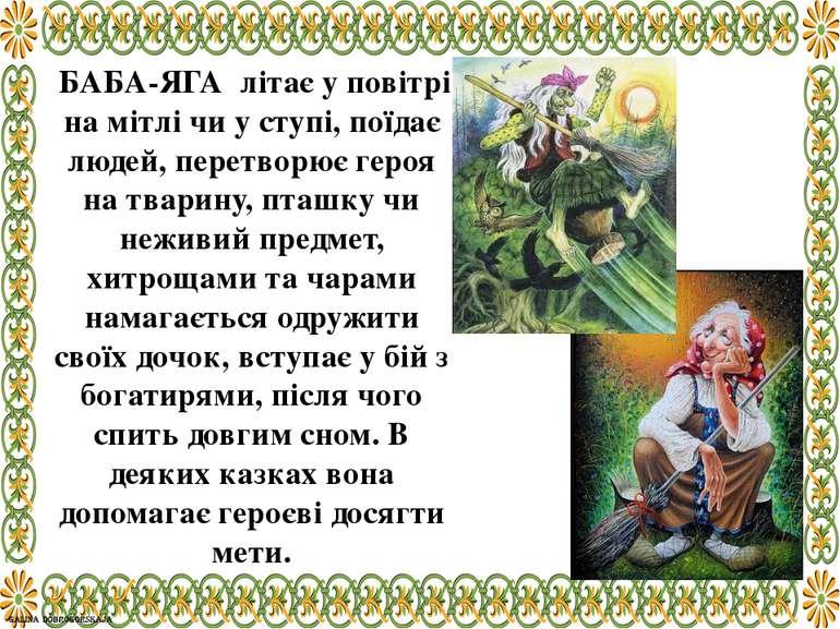 БАБА-ЯГА літає у повітрі на мітлі чи у ступі, поїдає людей, перетворює героя ...