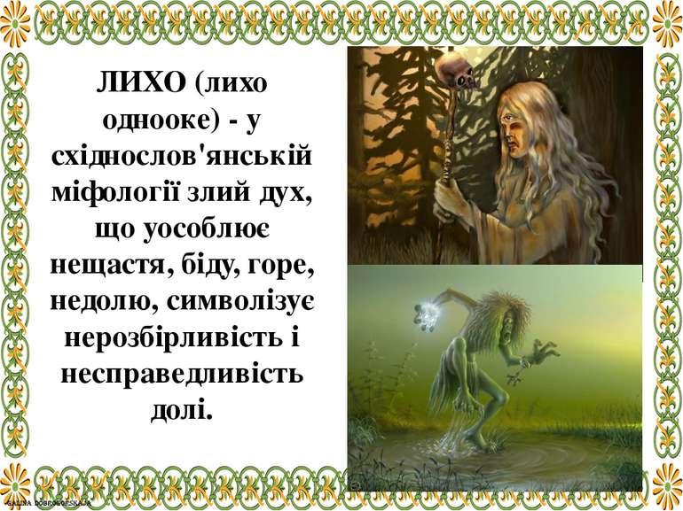 ЛИХО (лихо однооке) - у східнослов'янській міфології злий дух, що уособлює не...
