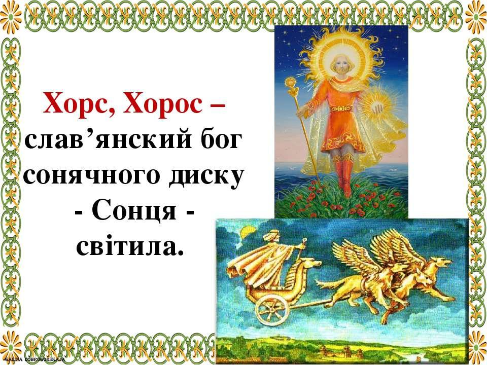 Хорс, Хорос – слав'янский бог сонячного диску - Сонця - світила.