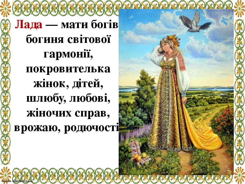 Лада — мати богів, богиня світової гармонії, покровителька жінок, дітей, шлюб...