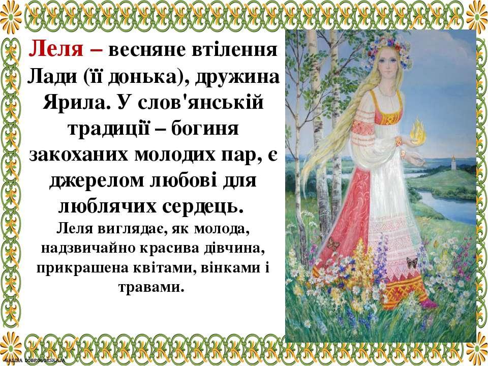 Леля – весняне втілення Лади (її донька), дружина Ярила. У слов'янській тради...
