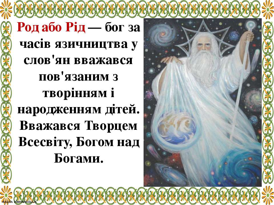Род або Рід — бог за часів язичництва у слов'ян вважався пов'язаним з творінн...