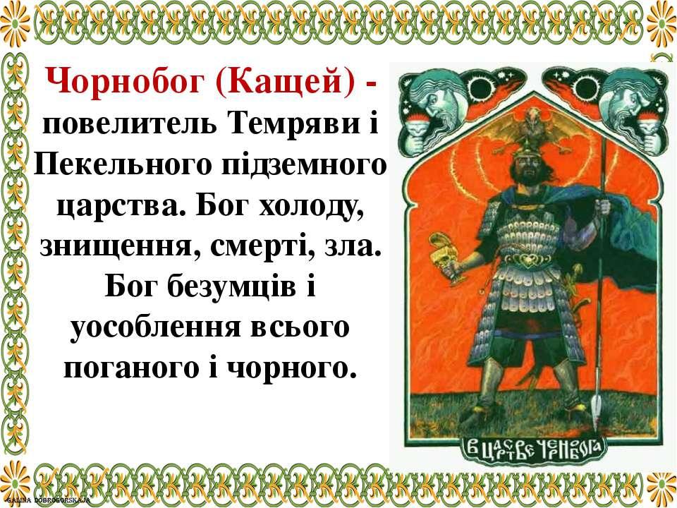 Чорнобог (Кащей) - повелитель Темряви і Пекельного підземного царства. Бог хо...