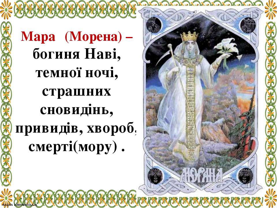 Мара (Морена) – богиня Наві, темної ночі, страшних сновидінь, привидів, хворо...