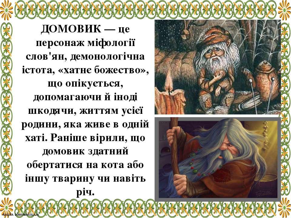 ДОМОВИК — це персонаж міфології слов'ян, демонологічна істота, «хатнє божеств...