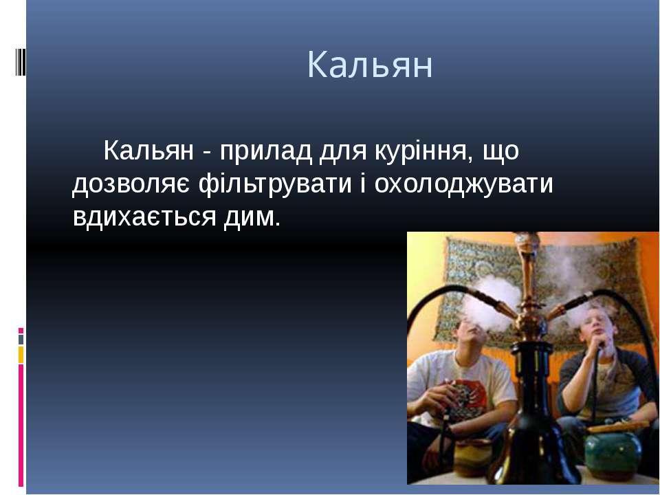 Кальян Кальян - прилад для куріння, що дозволяє фільтрувати і охолоджувати вд...