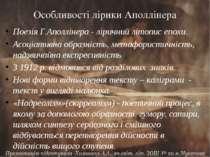 Особливості лірики Аполлінера Поезія Г.Аполлінера - ліричний літопис епохи. А...