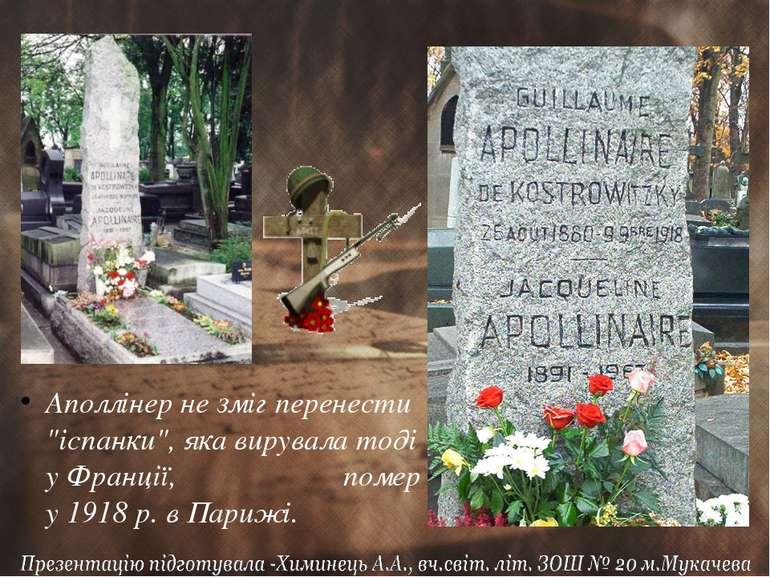 """Аполлінер не змiг перенести """"iспанки"""", яка вирувала тодi у Францiї,..."""