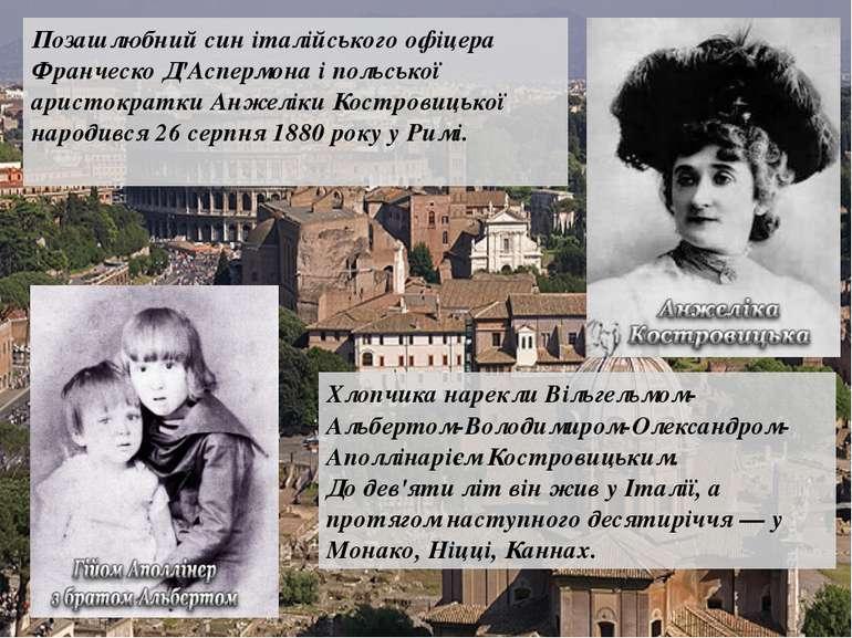 Позашлюбний син італійського офіцера Франческо Д'Аспермона і польської аристо...
