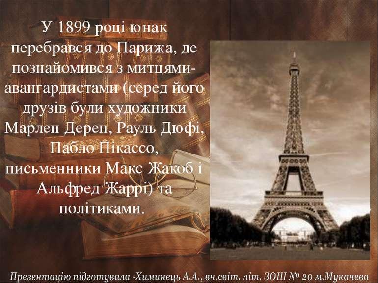 У 1899 році юнак перебрався до Парижа, де познайомився з митцями-авангардиста...