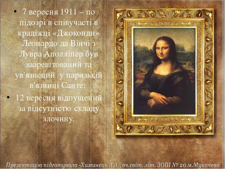 7 вересня 1911 – по підозрі в співучасті в крадіжці «Джоконди» Леонардо да Ві...