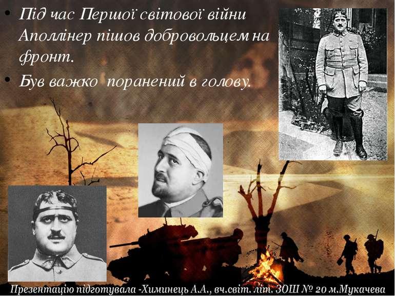 Під час Першої світової війни Аполлінер пішов добровольцем на фронт. Під час ...