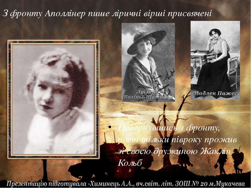 З фронту Аполлінер пише ліричні вірші присвячені З фронту Аполлінер пише ліри...